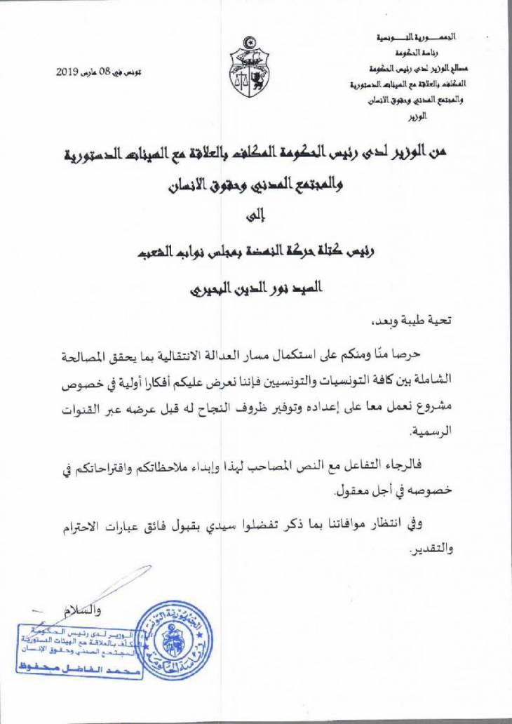 Projet de loi en Tunisie (justice transitionnelle et réconciliation)