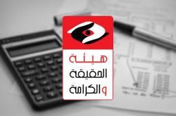 Tunisie : les comptes disputés de la commission vérité