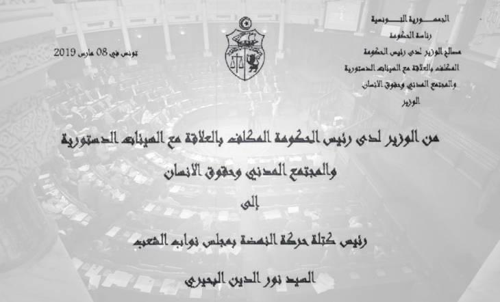 Tunisie : la menace de l'amnistie