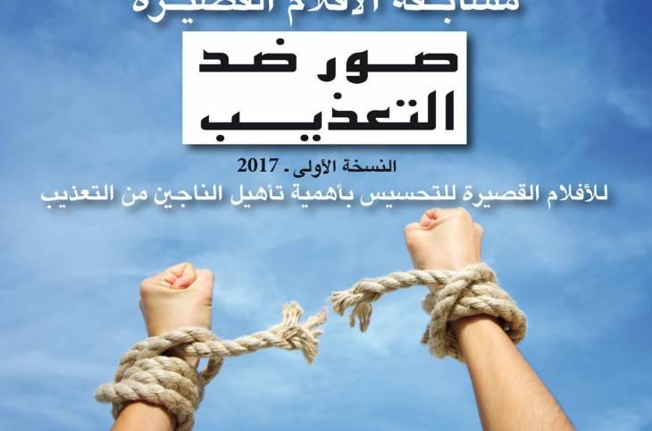 En Tunisie, un concours d'images contre la torture