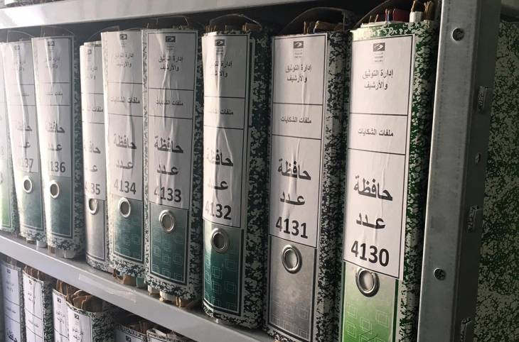 Tunisia: Battle over Truth Commission archives